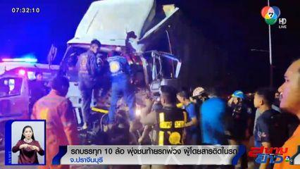 รถบรรทุก 10 ล้อ พุ่งชนท้ายรถพ่วง ผู้โดยสารติดในรถ จ.ปราจีนบุรี