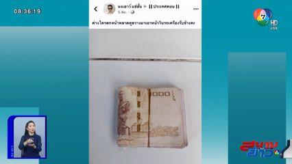 ภาพเป็นข่าว : ชื่นชมหญิงพลเมืองดีช่วยเก็บเงินหมื่น โพสต์ตามหาเจ้าของ จ.นครศรีธรรมราช
