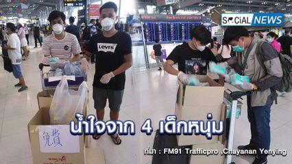เรื่องดีต้องบอกต่อ น้ำใจ 4 เด็กไทยมาด้วยใจ แจกฟรีหน้ากากอนามัย-แอลกอฮอล์ล้างมือ