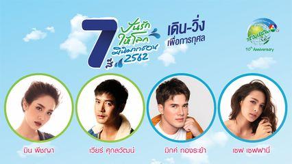 """ช่อง 7HD ชวนคนไทยใส่ใจสุขภาพ ร่วมกิจกรรม """"เดิน-วิ่ง การกุศล 7 สีปันรักให้โลก"""" มินิมาราธอน 2562"""