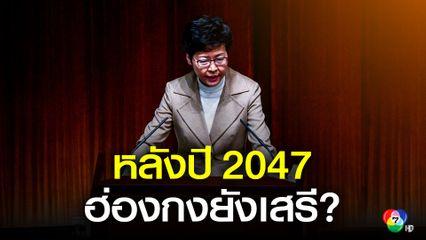ฮ่องกง อาจยังมีสถานะพิเศษต่อ หลังปี 2047 หากยอมรับในหลักการประเทศเดียว