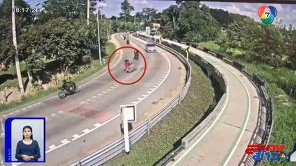 ภาพเป็นข่าว : นาทีชีวิต! รถ จยย.ซ้อน 4 หลุดโค้ง ชนรถยนต์ที่แล่นสวนมา เสียชีวิต 1 คน
