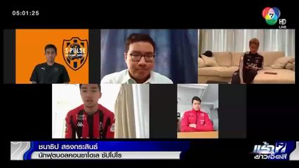 พูดคุยกับ 4 แข้งไทยในเจลีก