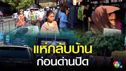 ชาวกัมพูชาแห่กลับประเทศ ก่อนด่านอรัญฯ ปิด