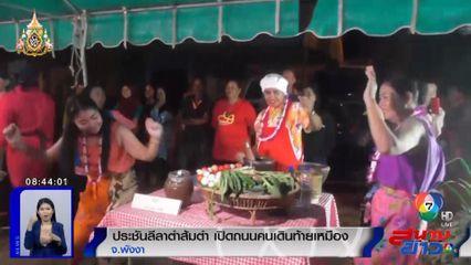 ภาพเป็นข่าว : สุดมัน! ประชันลีลาตำส้มตำ เปิดถนนคนเดินท้ายเหมือง จ.พังงา