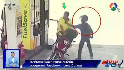 ภาพเป็นข่าว : เตือนภัย มิจฉาชีพชิงทองขณะเติมน้ำมัน ก่อนวิ่งขึ้น จยย.ซิ่งหนี