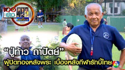 100 ข่าว เล่าเรื่อง ปู่ท้าว ถาปัตย์ เบื้องหลังกีฬารักบี้ไทย