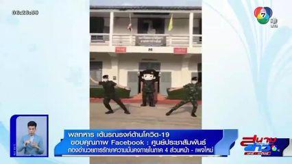 ภาพเป็นข่าว : พลทหาร เต้นรณรงค์ต้านโควิด-19