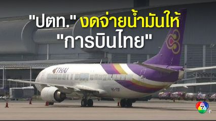 ป่วนอีก! ปตท.งดจ่ายน้ำมันให้ บริษัท การบินไทย