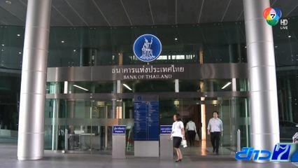 ธปท.ประเมินเศรษฐกิจไทย เติบโตต่ำกว่าคาดการณ์ และต่ำกว่าระดับศักยภาพ