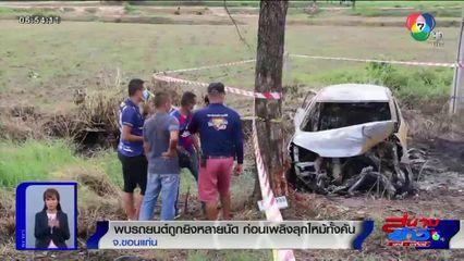 ยังปริศนา! พบรถถูกยิงหลายนัด ไฟลุกไหม้ทั้งคันแต่ไม่มีคนขับ-คนเจ็บ