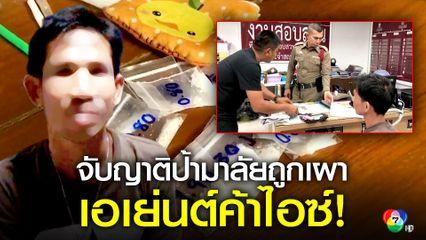 ตำรวจจับเอเย่นต์ค้าไอซ์ เครือญาติป้ามาลัยถูกเผาโหด
