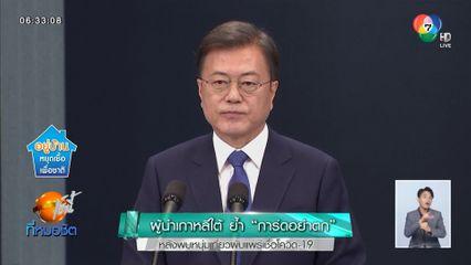 ผู้นำเกาหลีใต้ ย้ำการ์ดอย่าตก หลังพบหนุ่มเที่ยวผับแพร่เชื้อโควิด-19