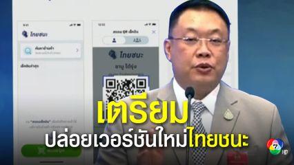 จ่ออัปเดตเวอร์ชัน แอปฯไทยชนะ ให้เช็กอินเป็นกลุ่ม