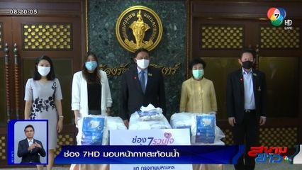 ช่อง 7HD มอบหน้ากากสะท้อนน้ำให้ กรุงเทพมหานคร