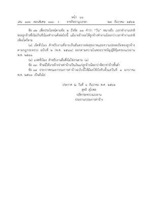 ราชกิจจานุเบกษา แพร่ประกาศขึ้นค่าแรงขั้นต่ำหลายจังหวัด มีผล 1 ม.ค.63
