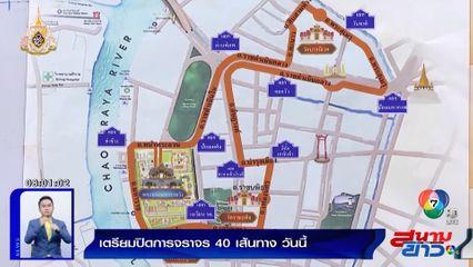 เตรียมปิดการจราจร 40 เส้นทาง วันนี้ ซักซ้อมงานพระราชพิธีบรมราชาภิเษก