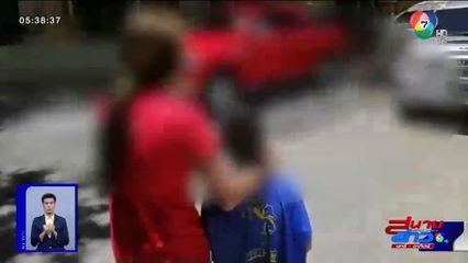 เร่งตามหาตัววุ่น! ด.ช.วัย 6 ขวบน้อยใจป้าดุด่าห้ามเล่นสุนัขหนีขึ้นภูเขา ซ่อนตัวในวัด