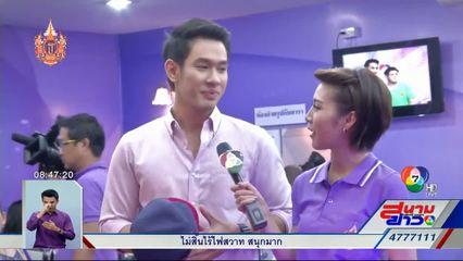 เพชรหอม พาเที่ยวงานกาชาด : สนามข่าวบันเทิง