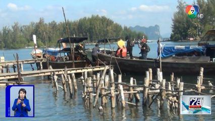 เร่งแก้ปัญหาสะพานท่าเทียบเรือบ้านพร้าว หลังผู้รับเหมาทิ้งงาน จ.ตรัง