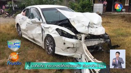 นาทีอุบัติเหตุระทึก! กระบะเสียหลักหลุดโค้ง พุ่งชนรถเก๋ง เจ็บสาหัส 8 คน