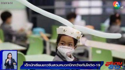 ภาพเป็นข่าว : ไอเดียเก๋! เด็กนักเรียนชาวจีนสวมหมวกป้องกันโควิด-19 ไปโรงเรียน