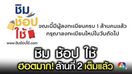 ชิม ช้อป ใช้ วันที่ 2 ครบล้านแล้ว