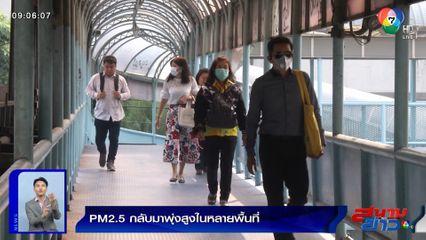 เผยค่าฝุ่น PM2.5 กลับมาพุ่งสูงในหลายพื้นที่กรุงเทพฯ-ปริมณฑล