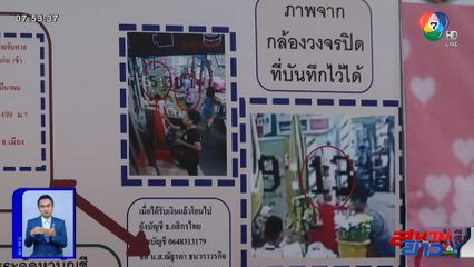 รวบหญิงไทย 3 คน หลอกเหยื่อโอนเงิน สูญ 6 แสนบาท จ.ขอนแก่น