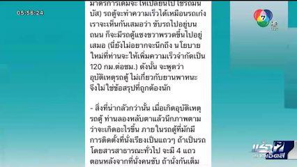 ศูนย์วิจัยอุบัติเหตุแห่งประเทศไทย เรียกร้อง ก.คมนาคม ทบทวนนโยบายรถตู้