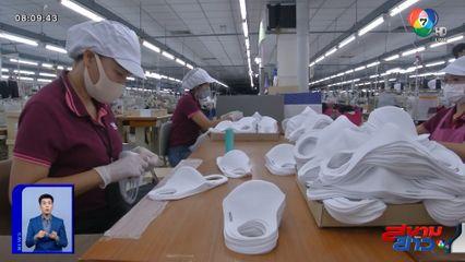 รายงานพิเศษ : โรงงานพลิกการผลิตรับโควิด-19 แรงงานต้องรอด