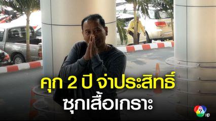 ศาลอุทธรณ์พิพากษา คุก 2 ปี จ่าประสิทธิ์ ซุกเสื้อเกราะ
