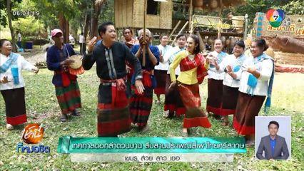 เช้านี้วิถีไทย : เทศกาลดอกลำดวนบาน สืบสานประเพณีสี่เผ่าไทยศรีสะเกษ เขมร ส่วย ลาว เยอ
