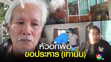 พ่อครูเอ็ม วอนประหารชีวิตคนร้าย ลั่นไม่ต้องมาขอขมา