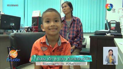 ชื่นชม เด็ก 6 ขวบ เก็บกระเป๋าเงินได้ รีบบอกยาย แจ้ง ตร.ส่งคืนเจ้าของ
