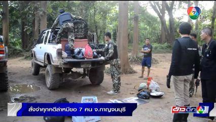 ศาลสั่งจำคุกคดีล่าหมีขอ 7 คน จ.กาญจนบุรี