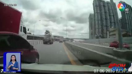 ภาพเป็นข่าว : เก๋งหลบรถบรรทุกเปลี่ยนเลนกะทันหัน ชนรถอีกคันเบียดขอบสะพาน