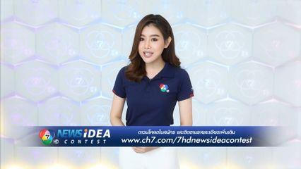 7HD ชวนร่วมประกวดสารคดีเชิงข่าวในโครงการ 7HD NEWS IDEA CONTEST ในหัวข้อปัญหาสังคม-สิ่งแวดล้อม