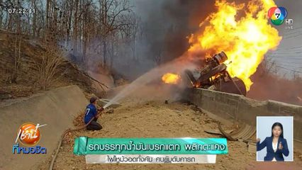 รถบรรทุกน้ำมันเบรกแตก พลิกตะแคง ไฟไหม้วอดทั้งคัน คนขับดับคารถ