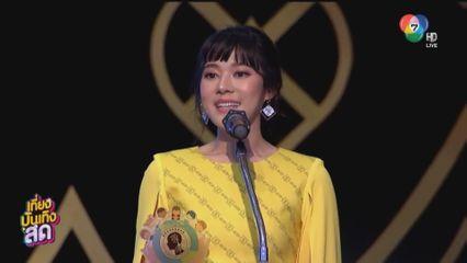 ทับทิม อัญรินทร์ รับรางวัลนักแสดงนำหญิงยอดเยี่ยมจากละครบ่วงสไบ