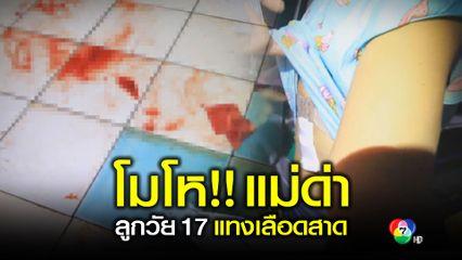 โมโหแม่ด่า ลูกชายวัย 17 คว้ามีดแทงเลือดสาด
