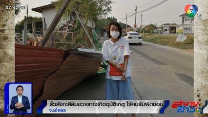 สาวร้องรั้วสังกะสีล้มขวางถนน ขี่ จยย.ผ่านถูกบาดจนหมดสติ ไร้คนรับผิดชอบ