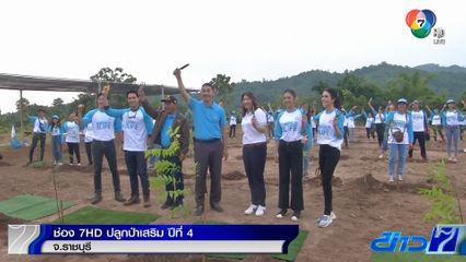 ช่อง 7HD จัดกิจกรรม ปันรักคืนผืนป่า สู่ผืนดิน ปีที่ 4 ที่ราชบุรี