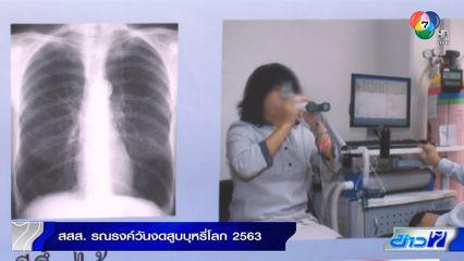 สสส. รณรงค์วันงดสูบบุหรี่โลก 2563