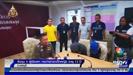ตำรวจจับกุมแก๊งรุมโทรมเด็กหญิงอายุ 13 ปี ได้ทั้งหมดแล้ว 4 คน แล้วเมื่อวานนี้