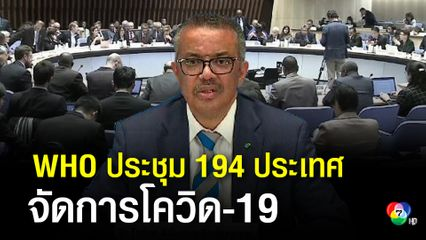 องค์การอนามัยโรค (WHO) ประชุม 194 ประเทศค่ำนี้ เพื่อจัดการโรคโควิด-19