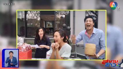 สุดฮา! นักแสดง-ทีมงานละคร ก่อนตะวันแลง จับฉลากของขวัญปีใหม่ : สนามข่าวบันเทิง