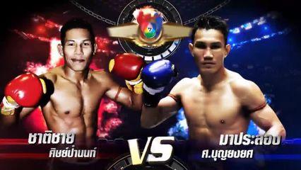 มวยไทย7สี 4 ตุลาคม 2558 ชาติชาย ศิษย์ป๋านนท์ vs มาประลอง ศ.บุญยงยศ