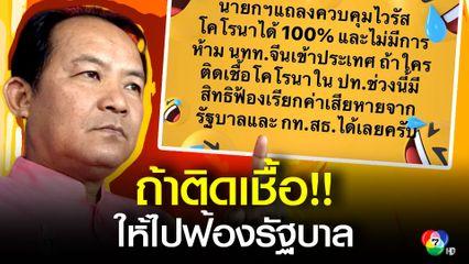 ศรีสุวรรณ แนะใครติดเชื้อโคโรนาในไทย ให้ฟ้องรัฐบาล