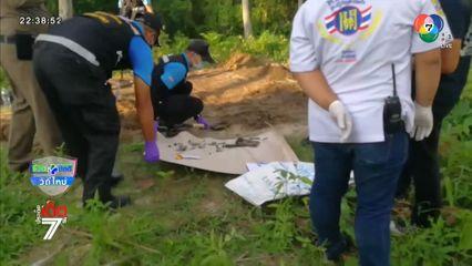 พบศพหนุ่มถูกฆ่าโหด จุดไฟเผาก่อนฝังดินอำพรางคดีในสวนมะพร้าว